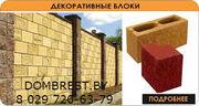 Блоки для забора Брест, забор из камня